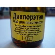 Дихлоретан 45г клей для платмас дихлорэтан (1 шт.)