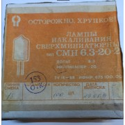 Лампа накаливания сверхминиатюрная СМН6,3-20-2