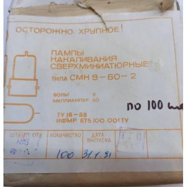 Лампа накаливания сверхминиатюрная СМН 9-60-2