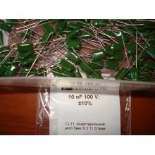 Конденсатор пленочный 10 nf 100 V 10 100 10 нф 100 в (1 шт.) #O14