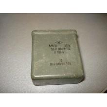 Конденсатор МБГО 10 мкф 300 в (1 шт.) б/у