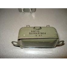 Конденсатор КЭГ-1 50 мкф 50 в (1 шт.) б/у