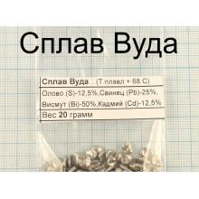Легкоплавкий припой - сплав Вуда (20 грамм)