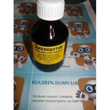Дихлорэтан 30 г - клей для пластмасс дихлоретан
