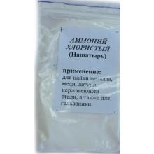 ФЛЮС Аммоний-Хлор 'нашатырь' для пайки метала, меди, латуни, нержавеющей стали, гальваники, амоний хлористый 20г