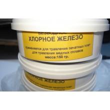 Железо хлорное 150 грамм.Безводное.