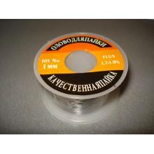 Припой олово для пайки, диаметр - 1 мм, флюс 1.7-1.9% (1 шт.)