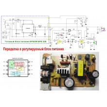 Блок питания Epson EPS-23E б/у